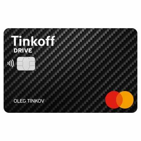 Фото Кредитная карта Tinkoff Drive