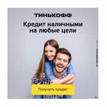 Фото Кредит наличными Тинькофф Банк